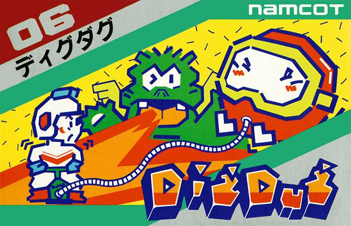 ディグダグ | DLC第3弾 | TITLE Lineup 販売タイトル | NAMCOT COLLECTION公式サイト |  バンダイナムコエンターテインメント公式サイト